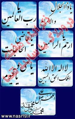 http://nasr19.persiangig.com/image/zekr_Ayamhafte/azkar.jpg.jpg